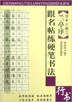 跟名帖练硬笔书法:兰亭序行书图片