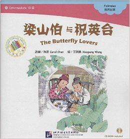 中文小书架·民间故事:梁山伯与祝英台图片