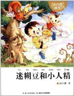 杨红樱画本·注音书系列:迷糊豆和小人精