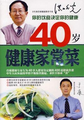40岁健康家常菜图片