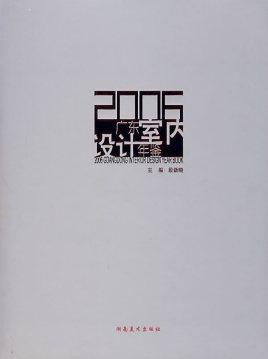 2006广东室内设计年鉴图片