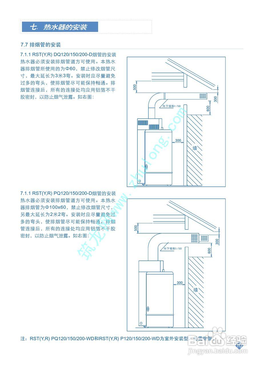 阿里斯顿燃气容积式热水器使用说明书:[2]图片
