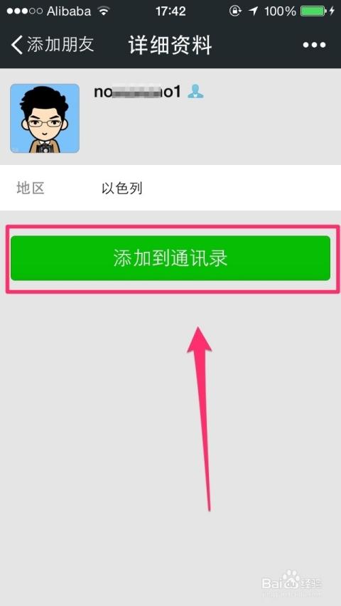 在哪里可以在线购买微信ID:我的朋友在线购买了微信ID。如何更改微信帐号?