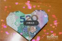 人民币怎么折520心形图片