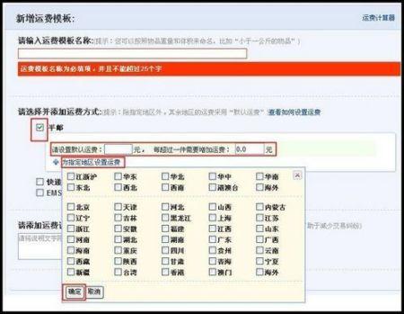 怎样设置运费模版_图解淘宝网店运费模版的使用