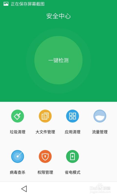 魅族flyme4.5以上系统调出自带手机清理