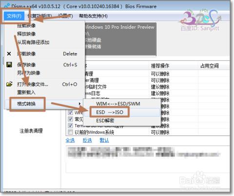 win10正式版esd文件怎么转换iso镜像文件图片