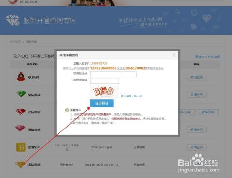 qq业务冻结解除网址_最新激活业务方法(解决qq业务冻结问题)