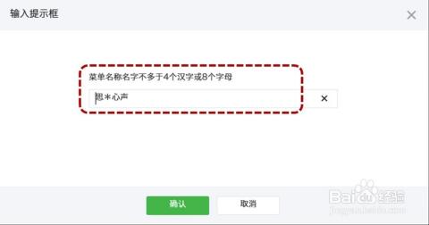 微信公众号如何增加菜单栏?图片