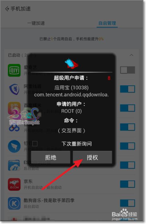 怎么禁止安卓手机app软件自动启动常驻占用内存