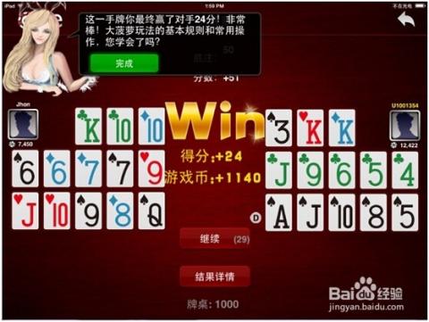 大菠萝扑克/明牌十三张怎么玩?