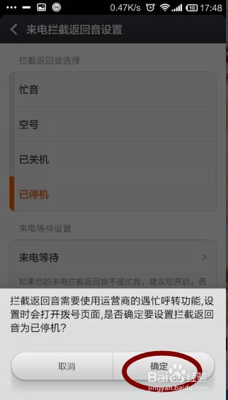 小米手机miui系统设置拦截来电欧版iphone6128G图片