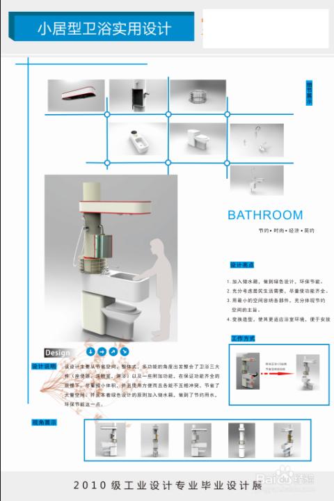 机械类产品的展板设计一定要突出设计产品的构造.图片