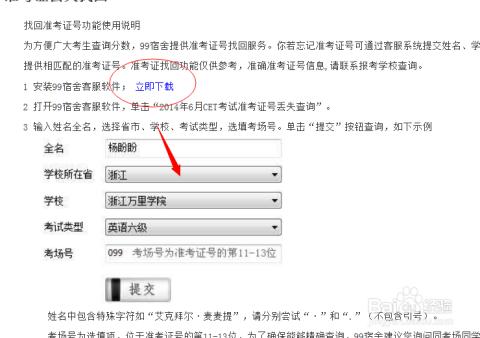 最后输入自己的信息包括姓名学校学校所在地考试类型等等.