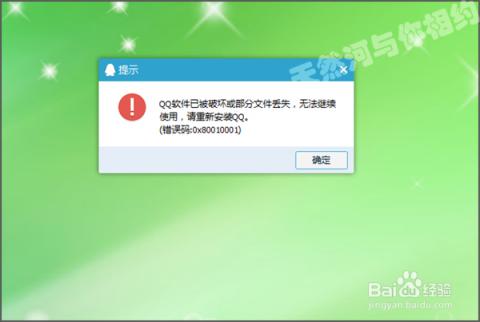 qq2011损坏_qq网吧删除后qq显示已损坏怎么办?