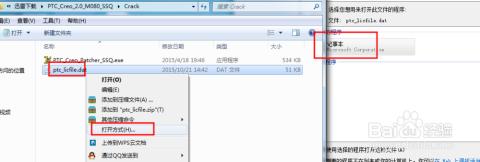 creo_2.0_m080许可文件制作以及破解教程