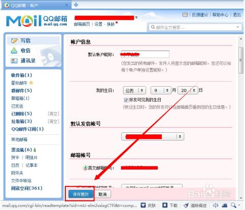 qq邮箱账号怎么改_怎样关闭qq邮箱的数字账号