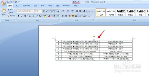 怎样将excel表格做成图片,插入到word文档中?图片