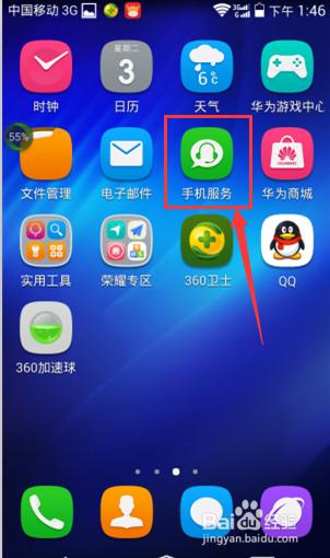 华为手机<a href='http://www.manpeikj.com' target='_blank'>游戏软件</a>:华为手机有没有付费的单机<a href='http://www.manpeikj.com' target='_blank'>游戏软件</a>?不是应用内收费
