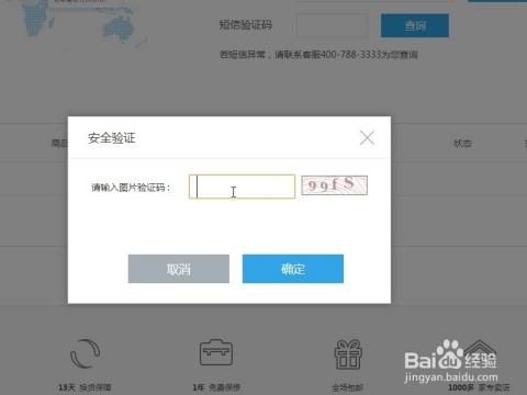 再输入网页验证码及(手机收到的验证码)