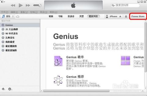 上下苹果载电脑手机软件iphone4g启用无法4g图片