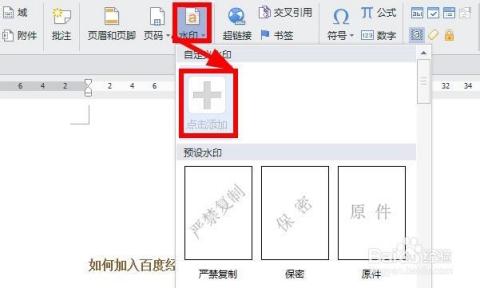 word文档怎么添加水印图片