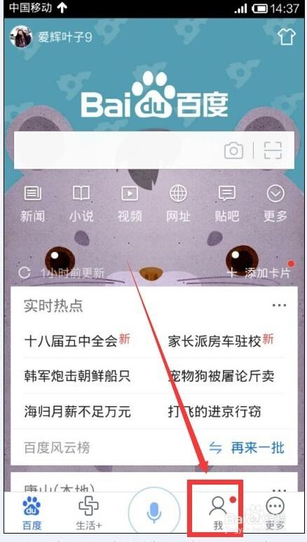 利用手机百度搜索我们想要的信息,简单又方便,现在我们基本上都使用图片