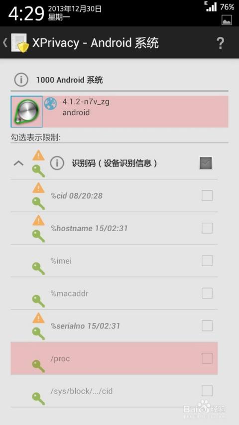 用xprivacy改imei码解决存话费送手机不能换问题