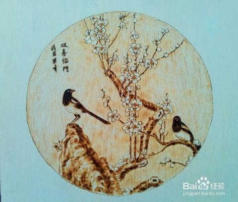 """中国民间传统画——""""烙画""""的绘制方法图片"""