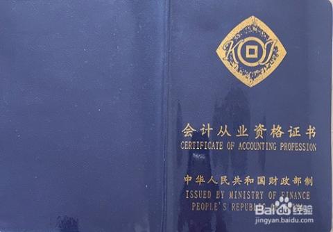 新会计从业资格�y.i_在苏州如何领取会计从业资格证?