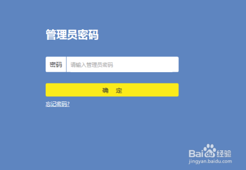 登录到路由器的管理界面(tplogin.cn),输入管理员密码.图片