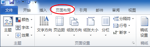 word2010添加/删除水印图片