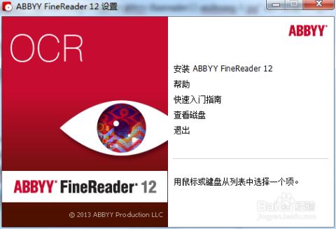 abbyy finereader 12安装教程