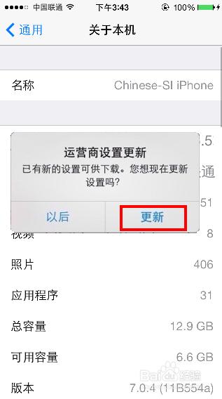 如果您的iphone5s手机点击v手机手机的话,收到运营商的话弹出苹果升信息内存图片
