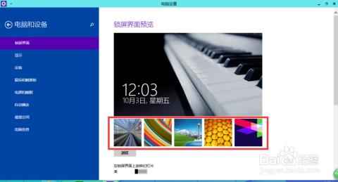 win10如何更改锁屏界面_笔记本电脑_百度经验图片