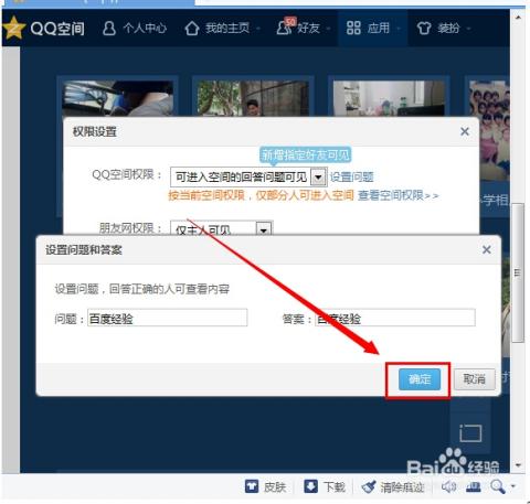 qq相册加密_qq相册怎么加密 ?