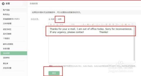 如何快速设置outlook(263企业邮箱)的自动回复