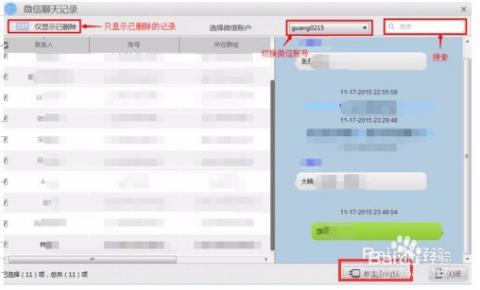 苹果6s手机微信聊天记录删除了怎么恢复图片
