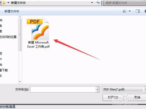 pdf转jpg软件_怎么把pdf文件转换成图片jpg_电脑软件_百度经验