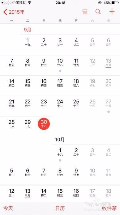ios系统中的日历默认并不会显示出周数图片