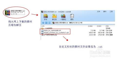 ps软件如何添加自定义形状(载入更多矢量图形)图片