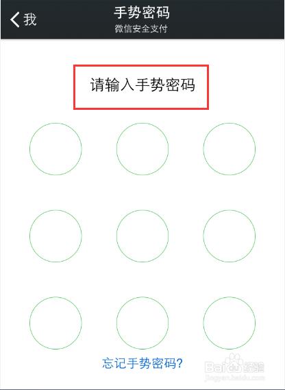 将【手势密码】右边的按钮图片