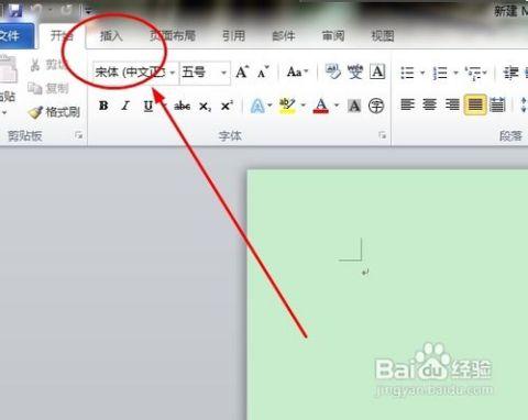 插入工具在word的菜单栏中,也可以进行右击调用出来.图片