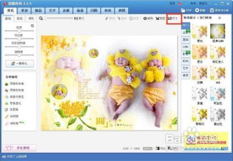 要修改分辨率的图片就会显示在美图秀秀窗口上面