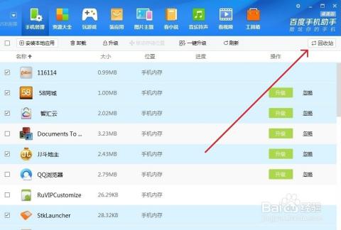 手机系统软件恢复 【图】海南市县有《跟踪》《定位》找人软件智能手机器,海南