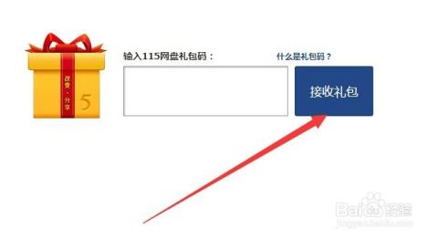 115网盘资源共享群 115网盘礼包码怎么使用