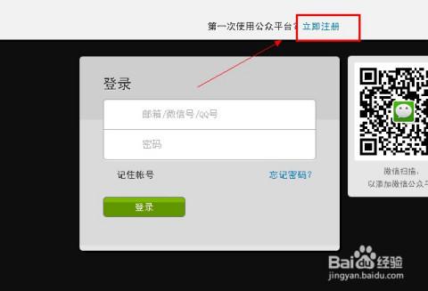 来到微信公众平台之后就是注册一个微信公众账号了,点击右上角的