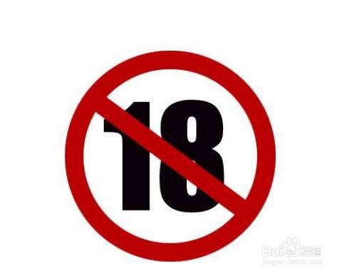 未满18岁禁止看的东西