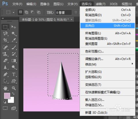 ps--绘制圆锥体SE99元器件绘制图片