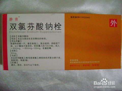 氟氯西林钠注射剂